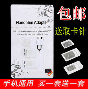 sim card sets apple 6plus5s cato reduction card slot andrews mobile phone card sets of small cards turn card to get card needles