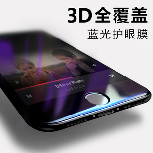 hao cool iphone7 tempered film apple 7plus blu-ray full-screen full coverage of 5.5 mobile phone 3d surface paste 4.7