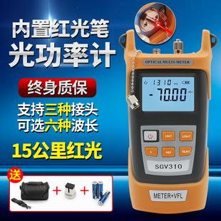 sg optical power meter red one red light red pen 10 km 15 km fiber tester pen