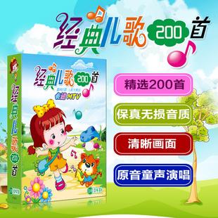 genuine children's songs dvd discs music children's baby puzzle nursery rhymes children's songs video karaoke songs