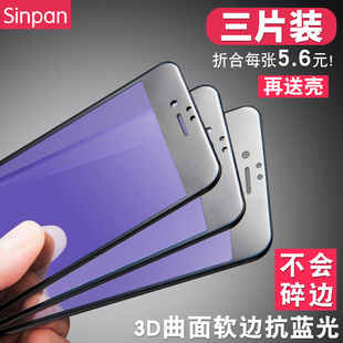 apple 7 full-coverage full-screen iphone7plus 7mm blue film surface soft phone foil soft side of the film 5.5