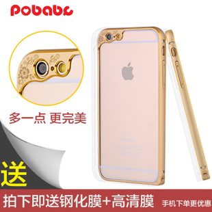 If the discount iphone6 Apple 6plus metal frame-Phone Case Luxury 4.7P5.5 protective sleeve