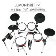 LEMON lemon THOR electronic drum Raytheon 850 full mesh electric drum drum drum 4 cavity 5 wooden cymbals electronic drums
