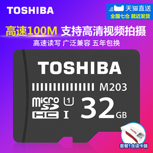 toshiba tf card 32g high speed driving recorder monitoring mobile phone dedicated memory card c10 storage sd card 32g