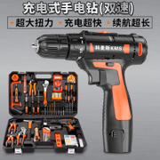The C Max do household rechargeable electric screwdriver tool 12V 25 lithium electric drill gun drill