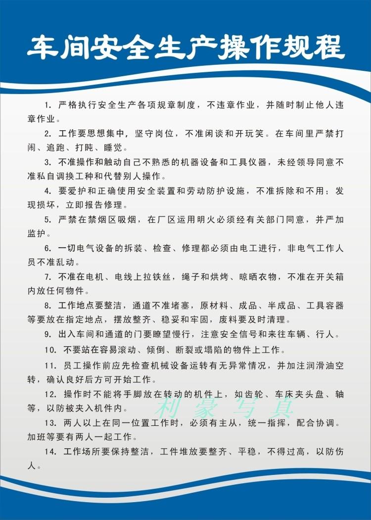 纺织业车间安全生产操作规程 宣传海报标语 企