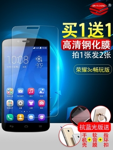 huawei glory 3c play version of the tempered film holt00 mobile version of the mobile phone film 3c play version of the glass film