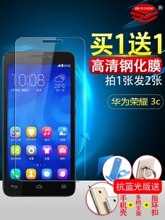 huawei glory 3c tempered film 3c mobile phone film anti-blue h30l01 glass film t00 protection explosion-proof film