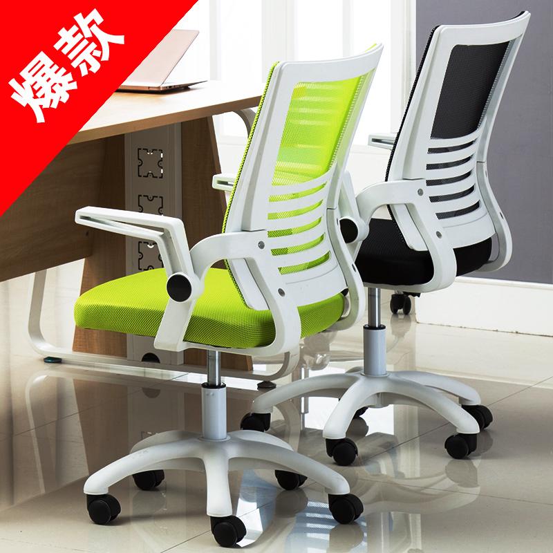 Computer chair home lazy office chair lift swivel chair staff modern ...