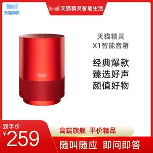 tmall x 1 smart speaker home bluetooth speaker mini audio wireless ai voice assistant gift