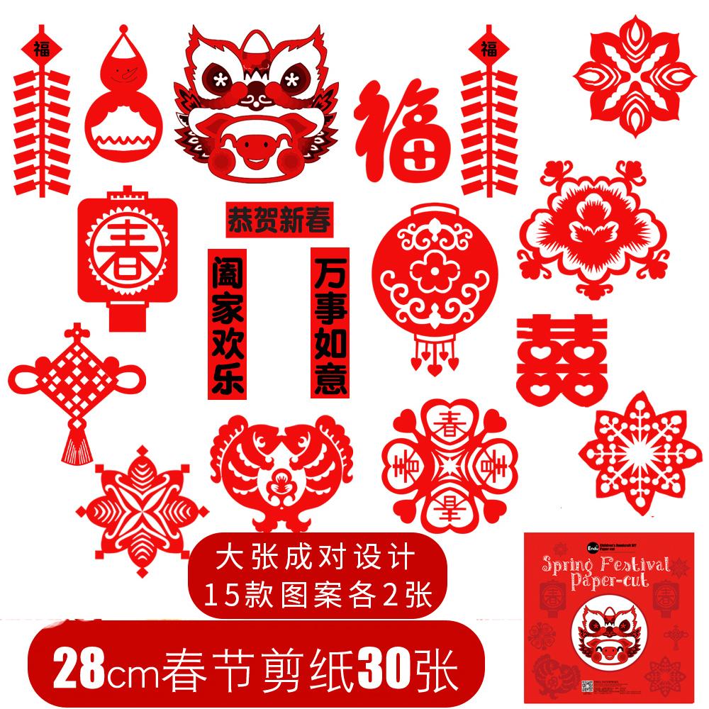 2019儿童新年剪纸手工diy制作材料包 春节剪纸窗花纯手工中国风猪