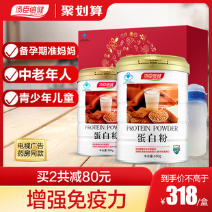 gift box of tangshen beijian protein powder whey high protein nutrition powder