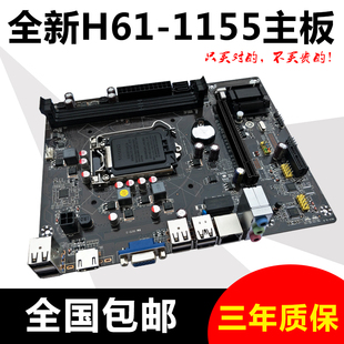 mecoco h61 motherboard new 1155 desktop motherboard ddr3 motherboard dnf studio h61 d3 motherboard