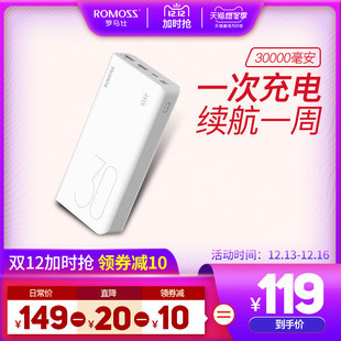 romos / romas 30000 ma super large capacity mobile power charger official original product of romas flagship store is suitable for xiaomi huawei apple game special portable