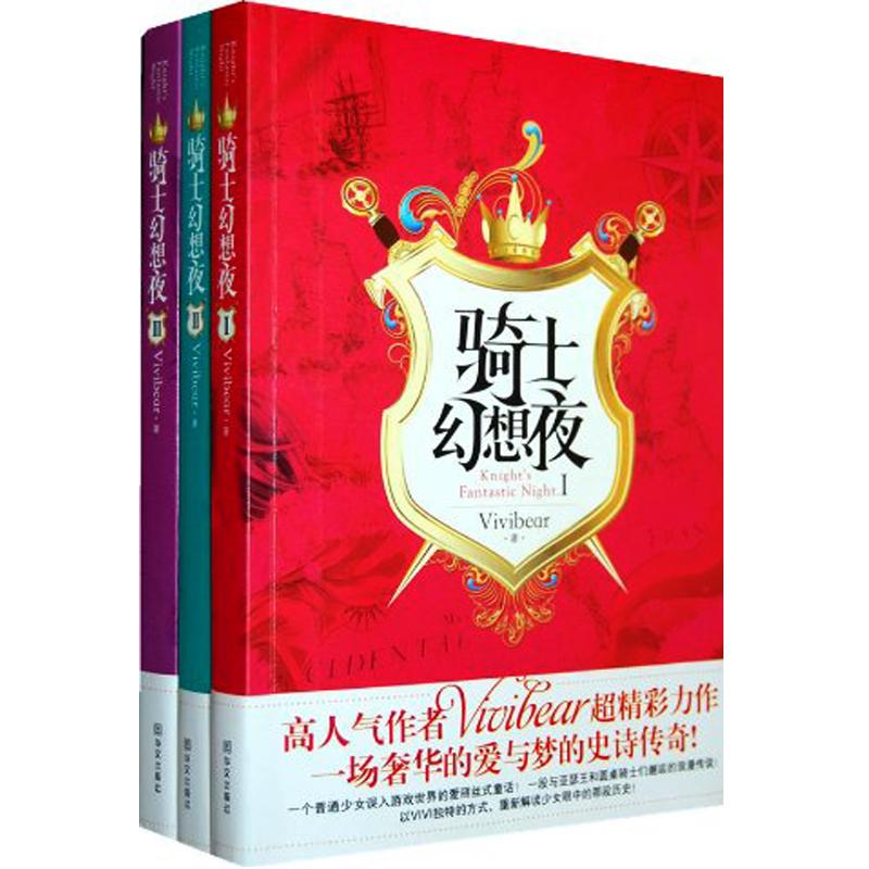 包邮正版 骑士幻想夜全套1+2+3全3册骑士幻