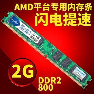 shipping macros want ddr2 800 2g desktop memory dedicated second generation amd dual strip through 4g