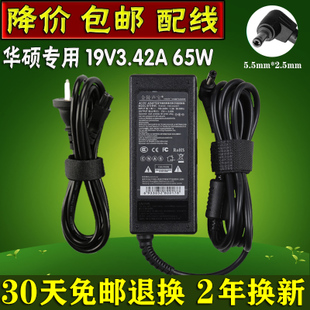 asus laptop ac adapter x550 v450 19v 3.42a 65w computer charger cable
