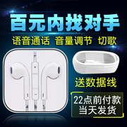 Applicable to iPhone6/plus/6s/4s/5s/5 mobile phone headset wire earbuds Apple bass ear