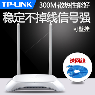 1 year replacement new tplink wireless router through the wall king 300m home high-speed wall wifi smart tplink fiber optic telecommunications mobile broadband high power oil leaker
