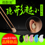 - la belleza invisible auriculares Bluetooth mini mini súper auricular Oreja de a bordo de movimiento general 4.1