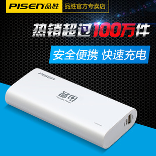 product wins rechargeable po 10,000 ma electrical mobile phone universal mobile power smart fast red authentic portable