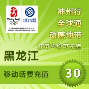 Харбин, Хэйлунцзян, Китай мобильных пополнения быстро пик взимать 30 юаней Цзиси Муданьцзян Цицикар, Дацин