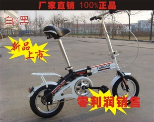 Factory outlet br name Shanghai permanent fashion mini 12-inch folding bike QH535 Maijiu