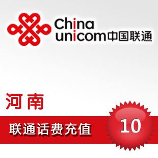 Хэнань Юником называет пополнения карты 10 юаней Хэнань Юником предоплаты оплата $ 10 автоматическая быстрая зарядка