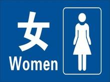 【女厕所标志】最新最全女厕所标志 产品参考