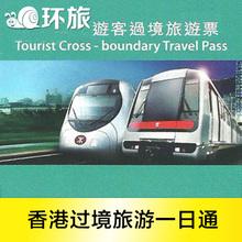 【香港地铁一日票】最新最全香港地铁一日票返