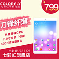 七彩虹Colorfly U781 Q1 16GB WIFI 7.9寸四核mini 平板电脑pad
