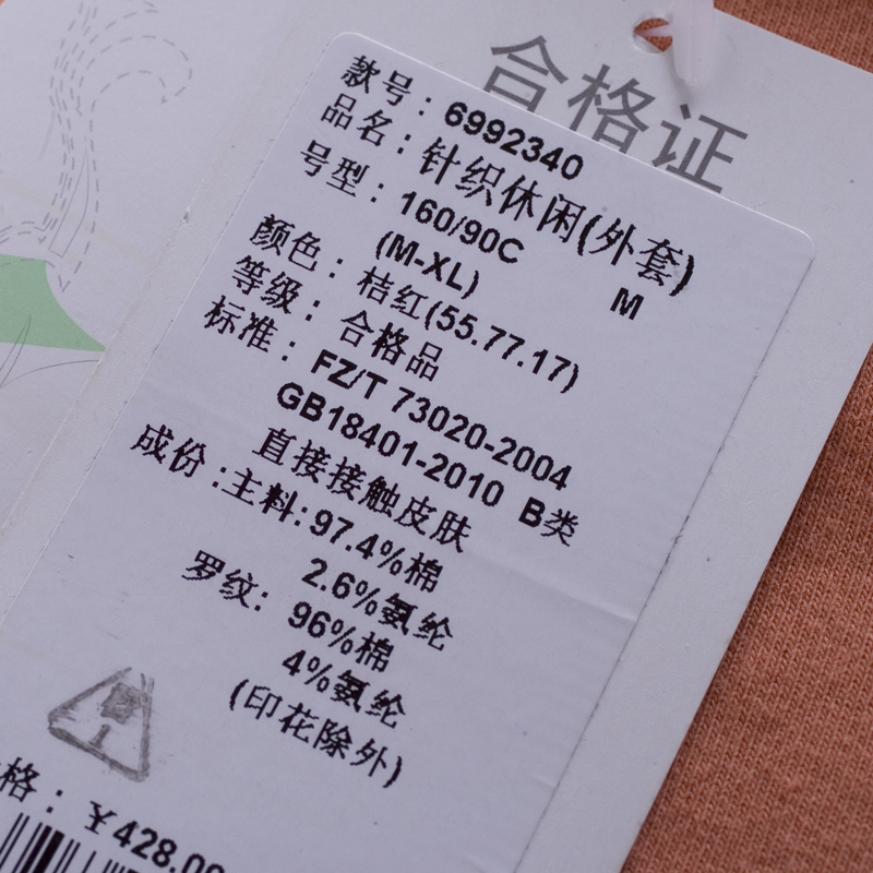 Пальто для беременных Uki 6992340