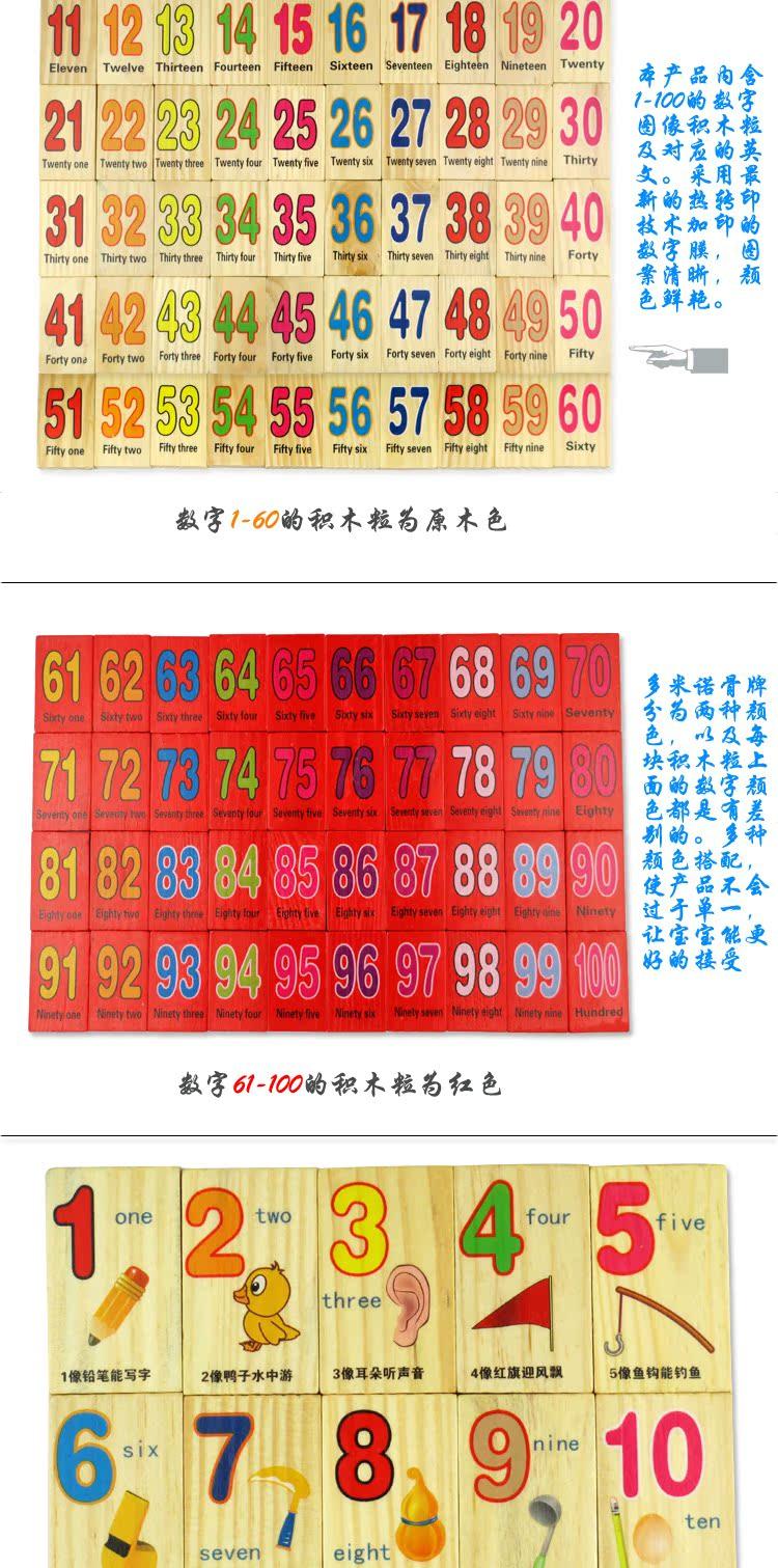 算术多米诺 数字数学\/运算 木制玩具 带算数板