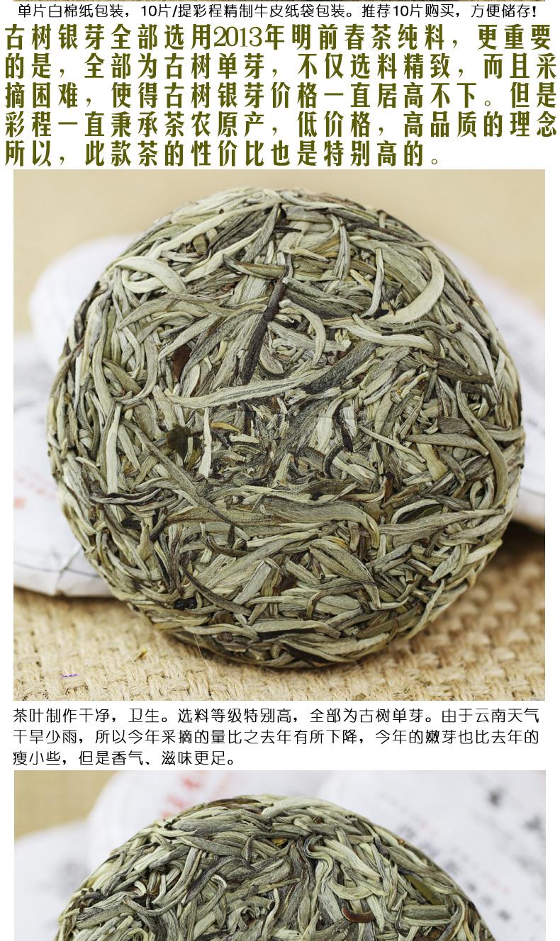 古树银芽大白毫 100克普洱 生茶饼 - 阎红卫 - 阎红卫经赢之道策划产业联盟