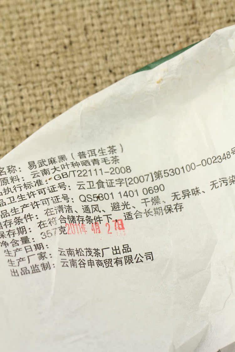 我收的2011年易武麻黑古茶357克纯料生饼茶 - 阎红卫 - 阎红卫经赢之道策划产业联盟