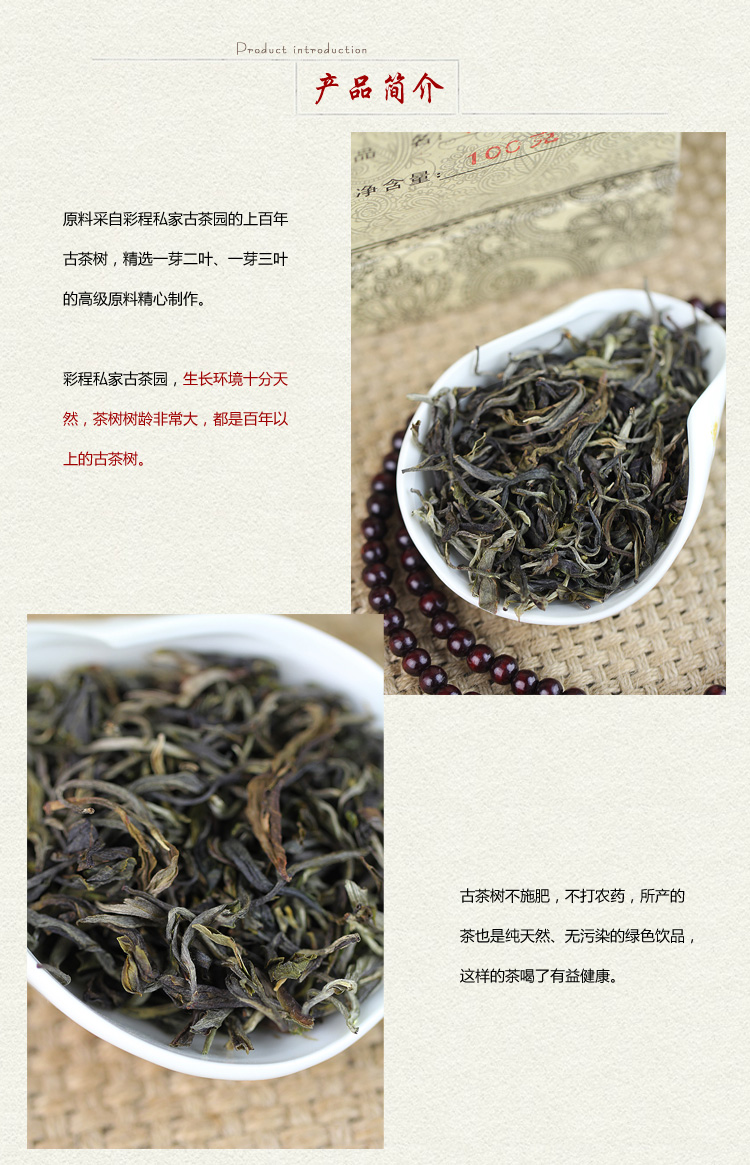 私家古树2号明前春茶 - 阎红卫 - 阎红卫经赢之道策划产业联盟