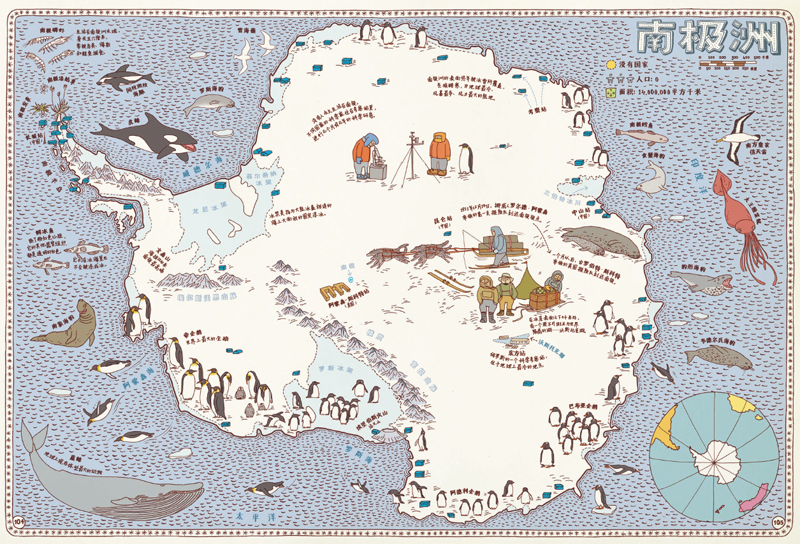 《地图》 人文版 手绘世界地图·儿童百科绘本