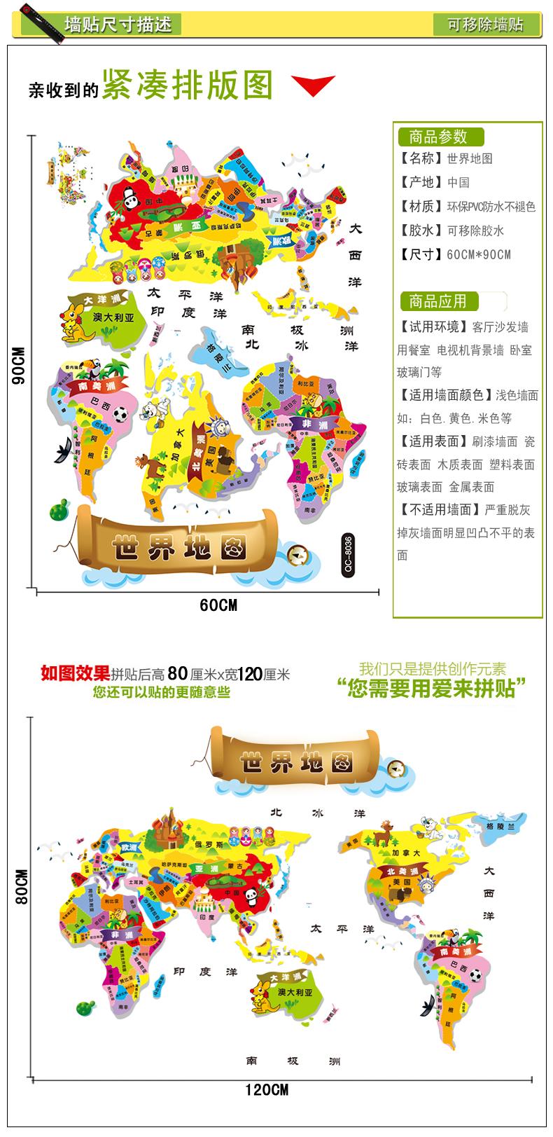 贴 幼儿园装饰贴纸卧室卡通墙贴画可移除贴饰世界地图贴纸