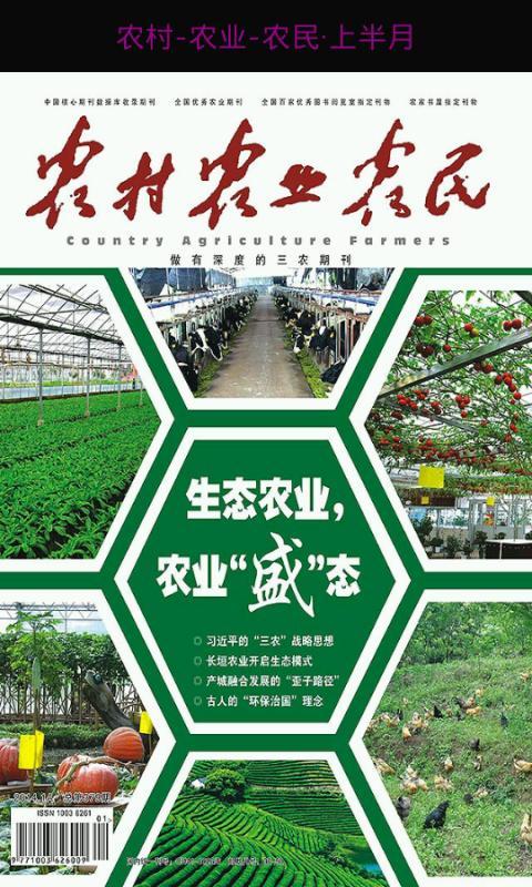 【免費書籍App】农村-农业-农民·上半月-APP點子