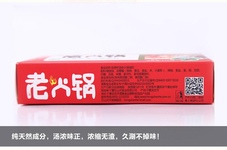 美味清真清油底料 盒装 4 230g 亚麻籽油火锅底料 四川风味 红山河