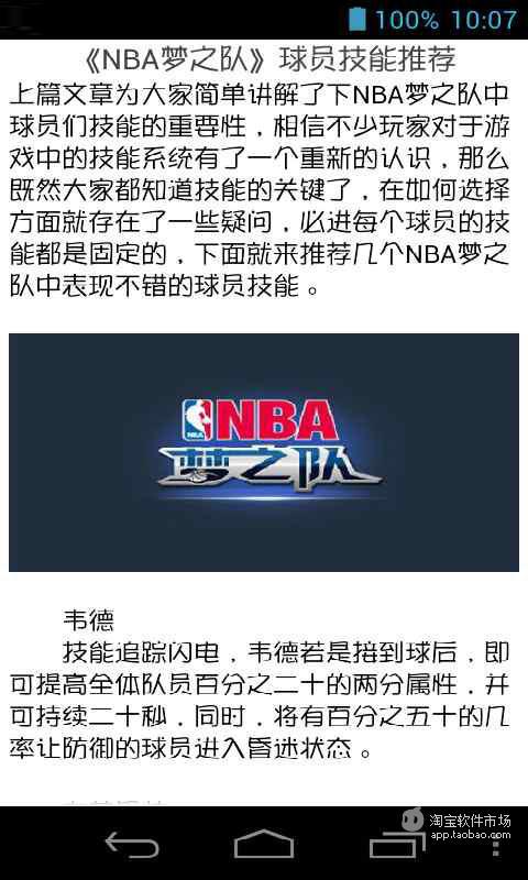 玩免費遊戲APP|下載NBA梦之队攻略宝典 app不用錢|硬是要APP