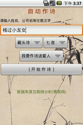 玩娛樂App|自动作诗免費|APP試玩