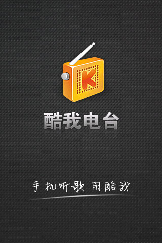 酷我K歌 - ihao論壇 Adobe Reader, Real Player免費下載, Skype中文版下載
