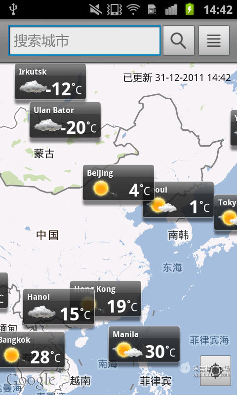 玩個人化App|Galaxy S2 Weather Widget免費|APP試玩