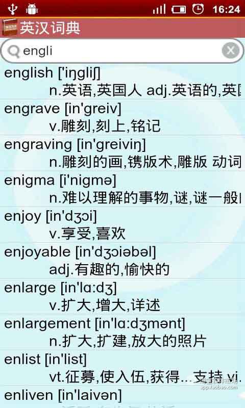 【免費教育App】英汉词典-APP點子