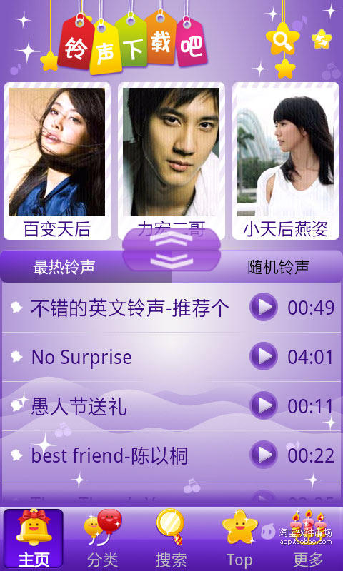 Audiko 鈴聲- Google Play Android 應用程式