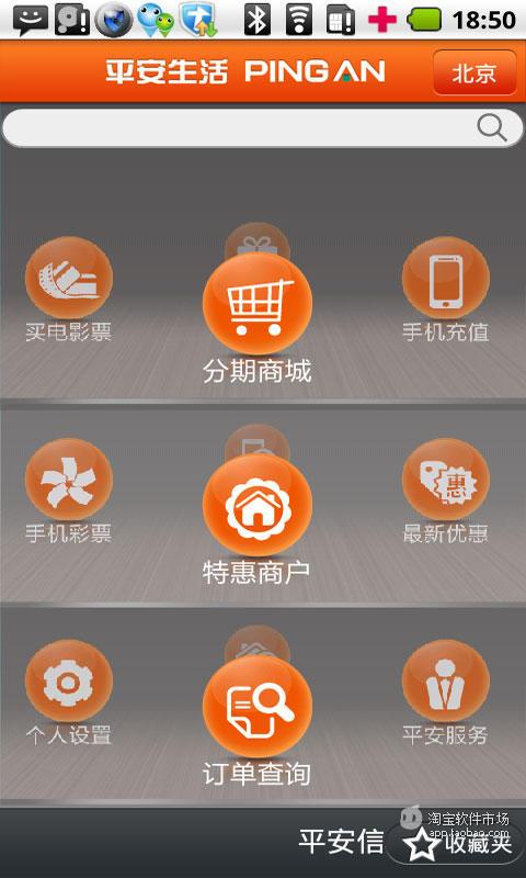 智慧生活+ app windows版 - 首頁 - 電腦王阿達的3C胡言亂語