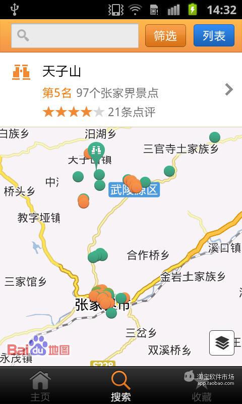 玩交通運輸App|张家界城市指南免費|APP試玩
