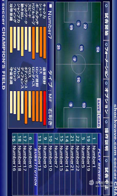 实况足球比赛2012