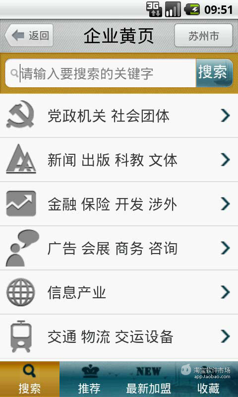 智慧城市展Smart City Summit & Expo - Android Apps on Google Play